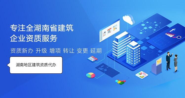 湖南地区(长沙衡阳等)建筑资质代办-专业的建筑资质及人员配置服务商!