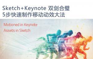 Sketch+Keynote双剑合璧:5步快速制作移动动效