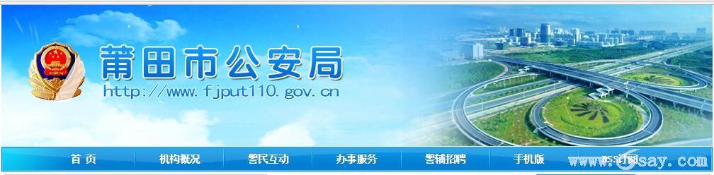 福建莆田市公安局网