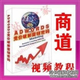 <strong>商道 Adwords竞价暴利月赚6000元</strong>