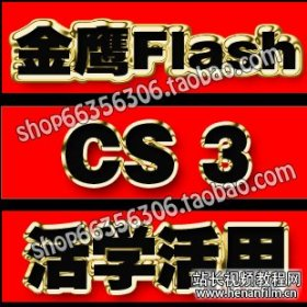 金鹰FLASH CS3动画制作新手活学