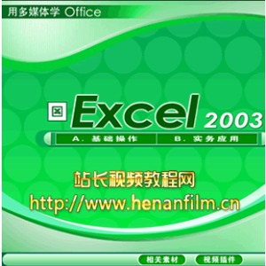 office excel 2003中文版软件多