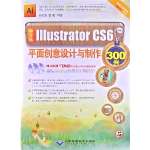 中文版Illustrator CS6平面创意