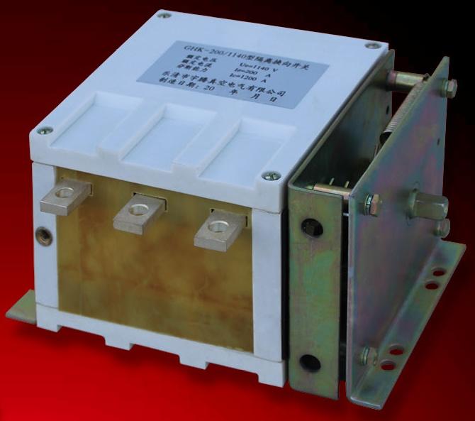 低压换向开关GHK-400
