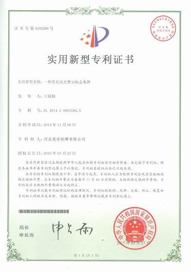 一种荧光反光警示标志条牌专利证书-详情页4