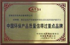 中国环保产品质量信得过