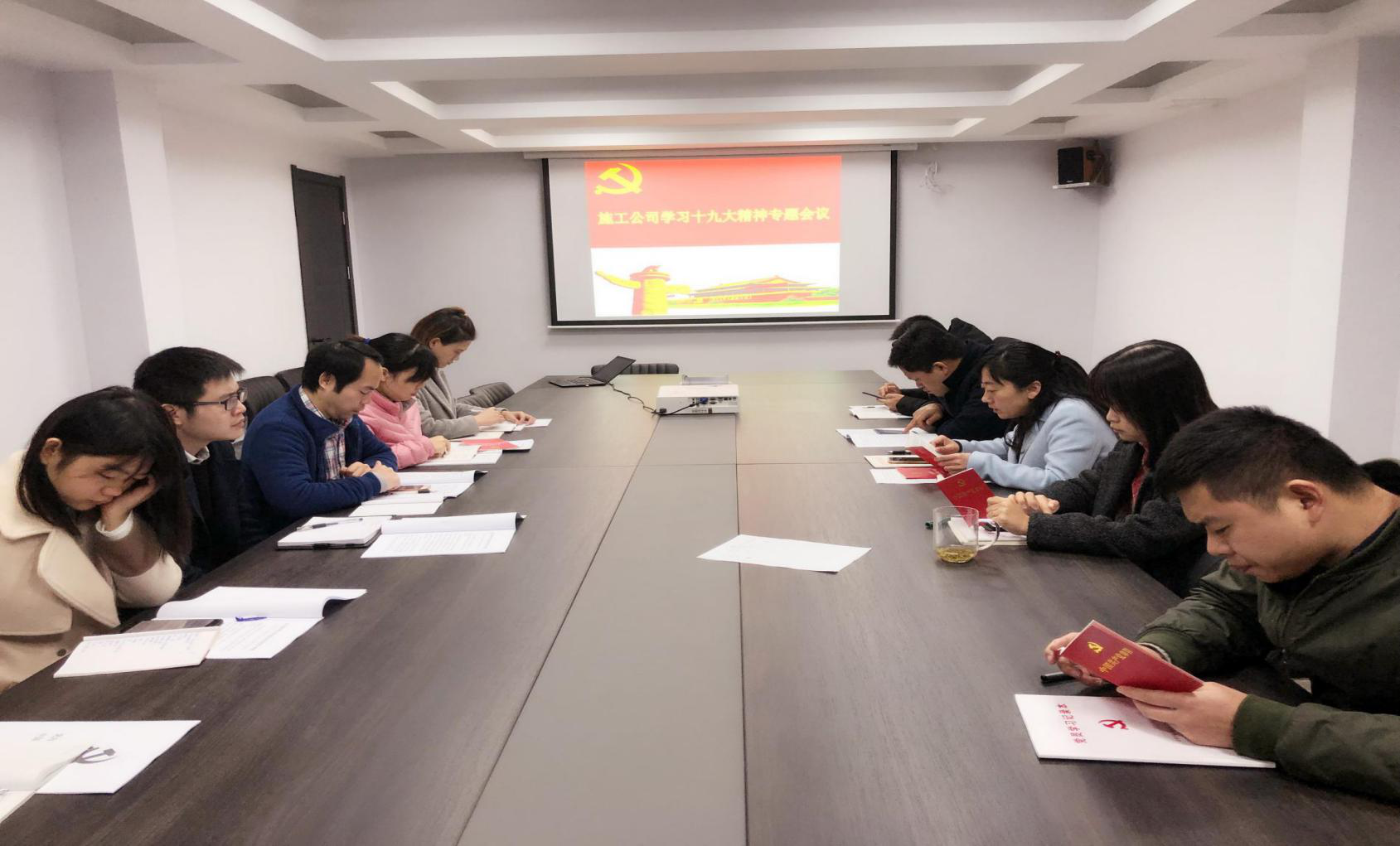 yabox4公司党支部专题学习十九大会议精神