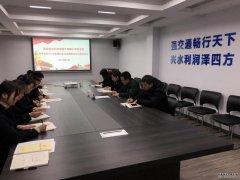 公司召开2018年度组织生活会和民主评议党员大会