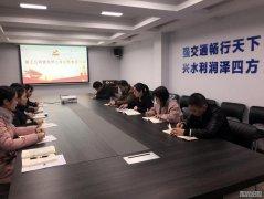 yabox4公司党支部开展二月主题党日活动