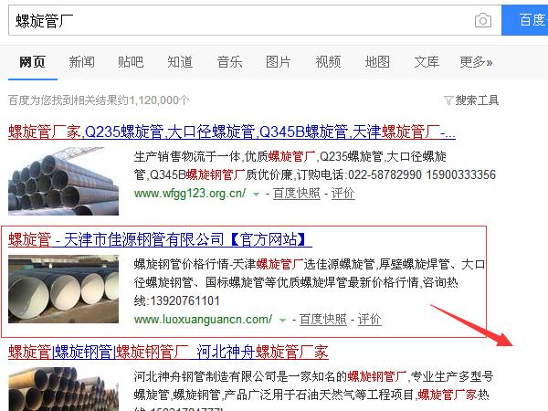 天津网站优化