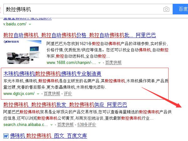 东光网站优化