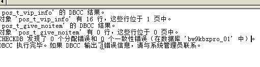 智百威收银系统SQL2000数据库出现置疑故障解决方法 成功案例 第3张