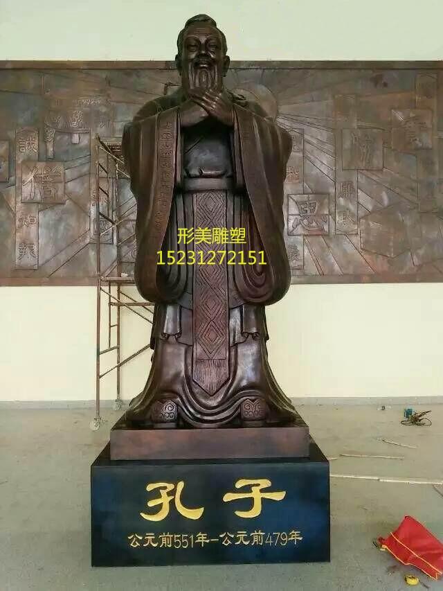 2米铸铜孔子雕塑