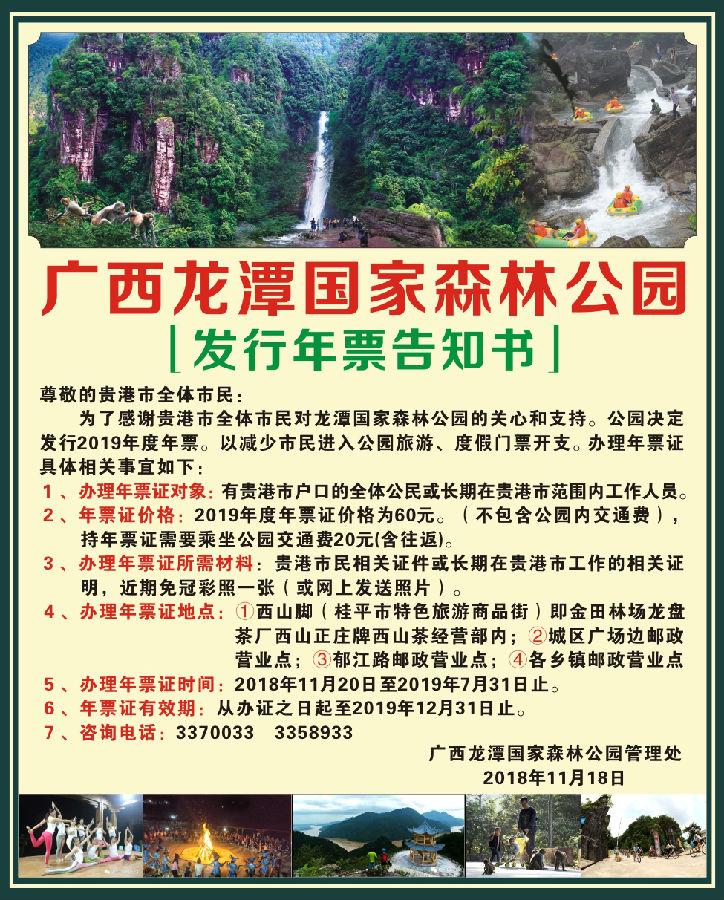 2019年广西龙潭国家森林公园年票办理又将开始啦!