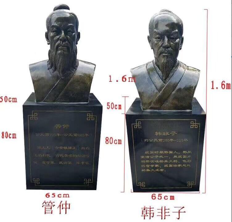 管仲/韩非子铜雕塑厂家