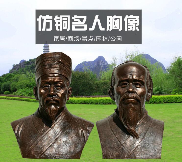 仿铜名人胸像雕塑厂家