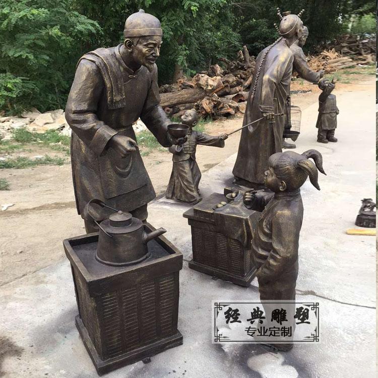 步行街主题人物雕塑