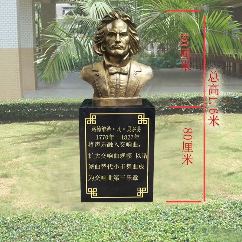 济宁人物铜雕