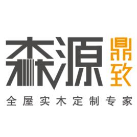 北京森源鼎致家具有限公司,森源家具――定制实木家具可能是最专业的品牌。不以设备先进程度、设计专业层次、技术积淀深浅为借口加价。我们只关心客户所得到的产品深处:木材的真假,结构的稳定,涂饰的环保,配件的坚固, 产品的综合性能,性价比等等。