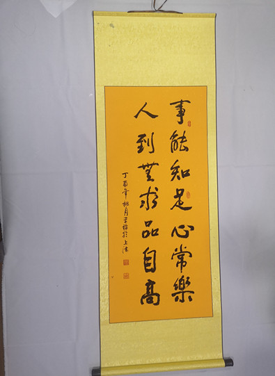Appreciation of Calligraphy Works
