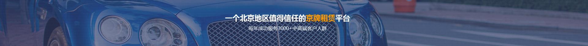 北京车牌号多少钱_在北京租车牌需要注意什么嘛?_嗨有车