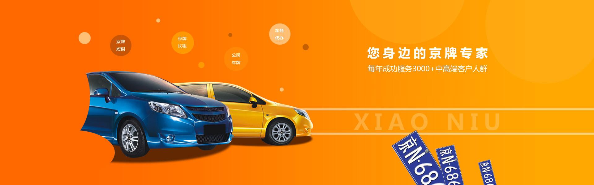 北京车牌号多少钱_北京车牌号首页提供质优价廉的北京车牌及京牌价格