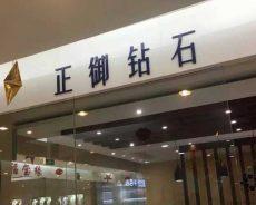 正御(北京)珠宝有限公司进驻新婚宝平台