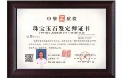 (北京) 珠宝玉石鉴定师课程正在报名