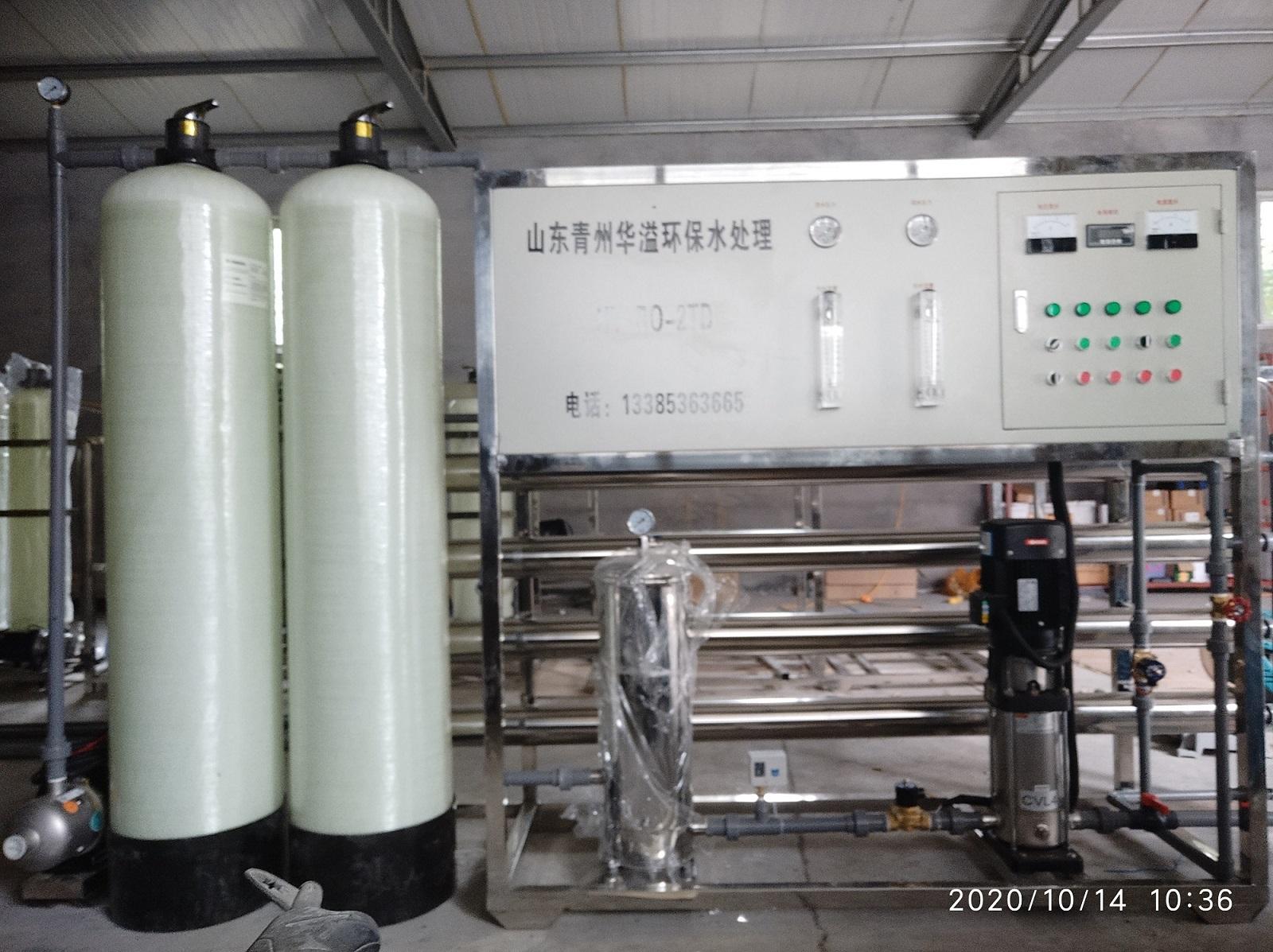 单级纯净水设备(反渗透设备)2T