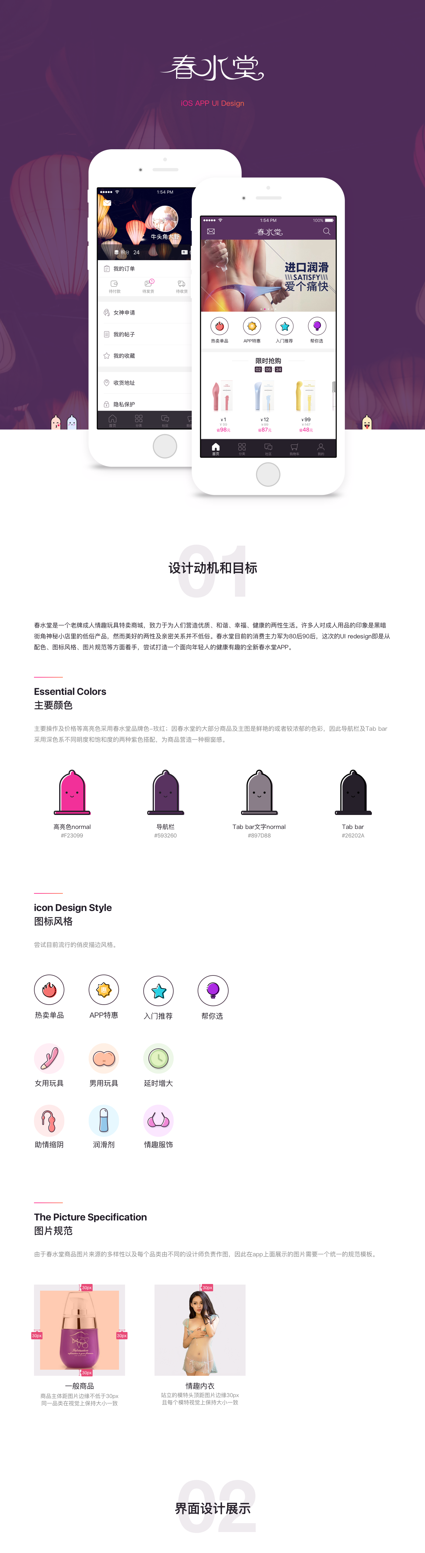 品牌成人情趣用品App-UX&UI设计手机界面