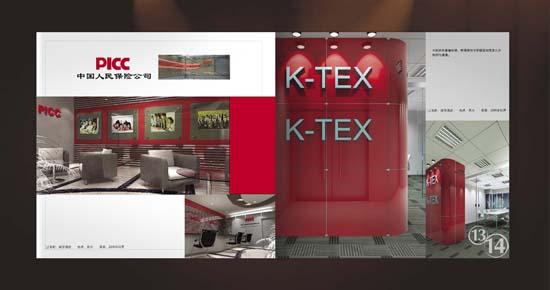装饰公司画册设计作品,品牌设计公司北京上海品牌广告
