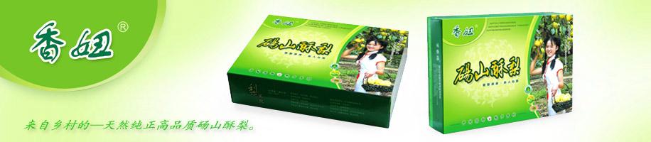 農產品高檔水果包裝設計瓦楞紙箱碭山酥梨