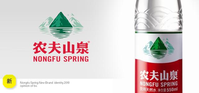 食品 创意陈列_农夫山泉2010年最新包装悄然上市-包装设计※包装设计公司上海 ...