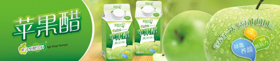 果汁饮料苹果醋爽品牌包装设计