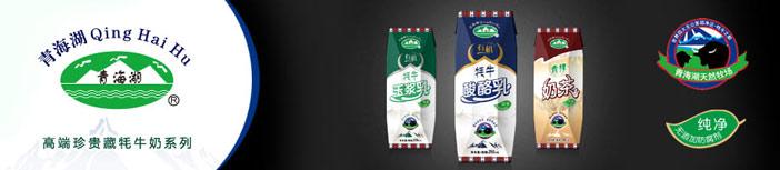 利乐钻藏牦牛奶,纯牛奶,牦牛酸奶,青稞酸酪乳,青稞奶茶,牦牛玉浆乳,牦牛酸酪乳包装设计