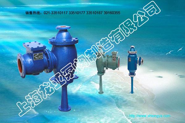 W水力喷射器(真空泵)