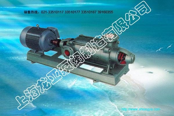 D型卧式多级离心水泵