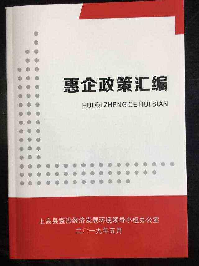 """上高县为企业送上端午节""""惠企政策大礼包"""""""