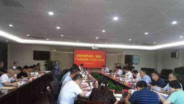 宜春市绿色食品(富硒)产业链招商小分队工作会在上高顺利召开