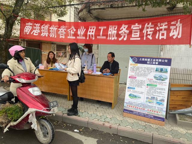 """南港镇:当好春节企业用工招工""""红娘"""""""