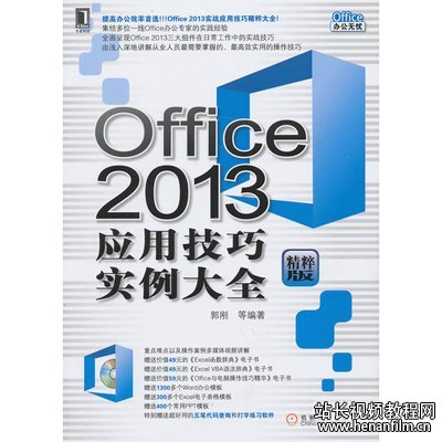 Office 2013(Word、Excel、Power