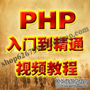 php从入门到精通【第2版】 php+m