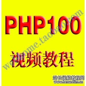 php100 php网页编程语言新手入门