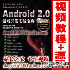<strong>Android 2.0游戏开发实践实例视</strong>