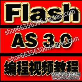 金鹰FLASH教程 Flash ActionScri