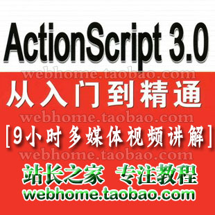 flash ActionScript 3.0入门到精