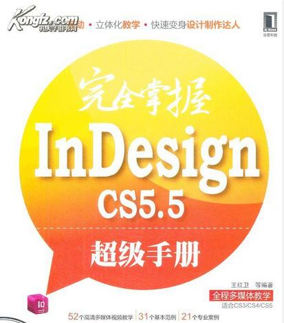 完全掌握indesign cs 5.5超级手