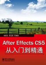 After Effects CS5中文版从入门