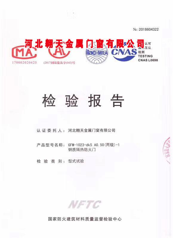 钢质防火门检验报告