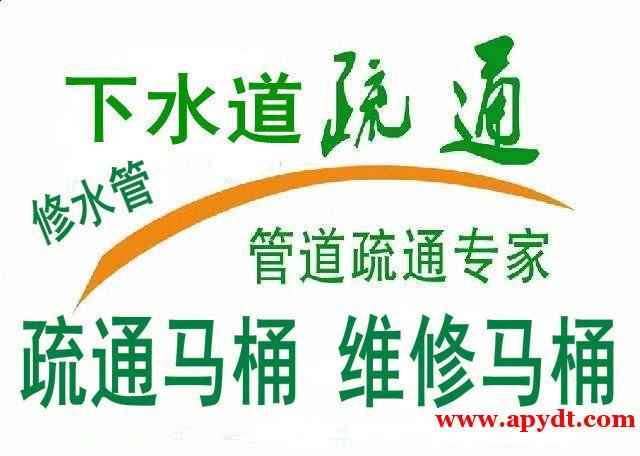 安平疏通马桶、安平县疏通马桶、安平下水道疏通、安平县疏通下水